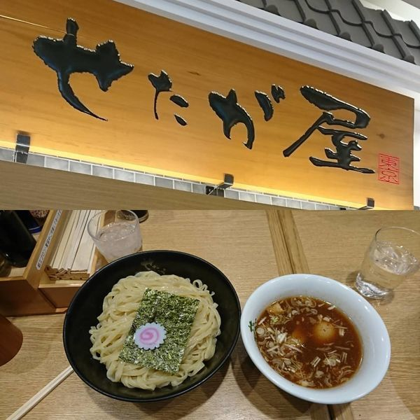 「特製つけ麺  大盛」@せたが屋 越谷レイクタウン店の写真