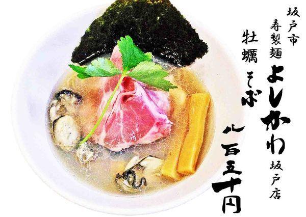 「牡蠣そば850円」@寿製麺よしかわ 坂戸店の写真