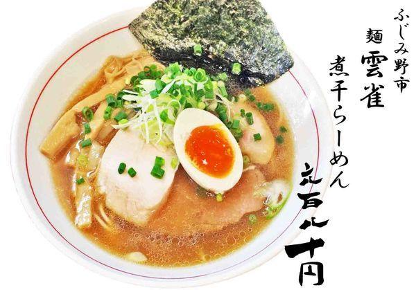 「煮干らーめん680円」@麺 ひばりの写真