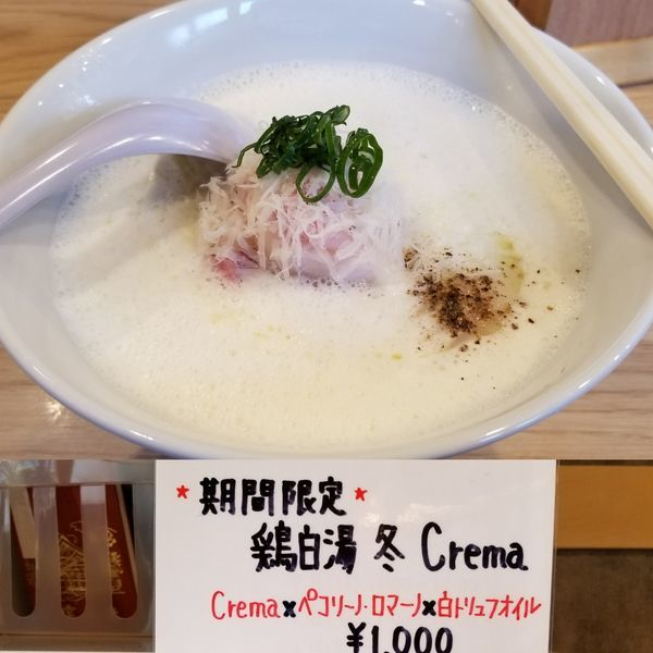 「【期間限定】鶏白湯 冬 Crema」@らーめんMAIKAGURAの写真