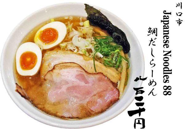 「鯛だしらーめん820円」@JapaneseNoodles88の写真