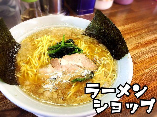 「朝ラーメン¥450」@ラーメンショップ 厚木店の写真