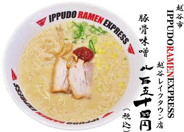「とんこつ味噌」@IPPUDOラーメンエクスプレス 越谷レイクタウン店の写真