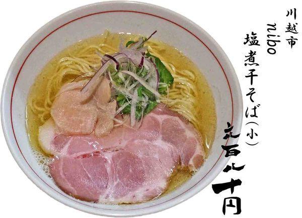「塩煮干そば(小)680円」@niboの写真