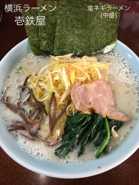 「塩ネギラーメン(中盛)」@横浜ラーメン 壱鉄家の写真