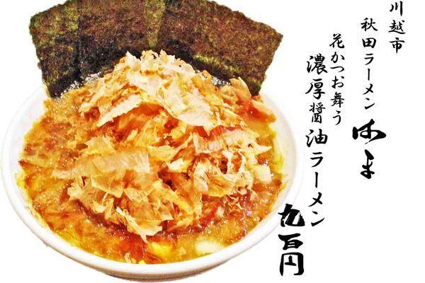 「花かつお舞う濃厚醤油ラーメン900円」@秋田ラーメン はまの写真