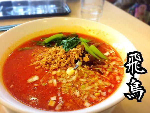 「担々麺¥700」@中華四川料理 飛鳥の写真