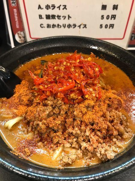「地獄の担々麺ヘリテイジ」@地獄の担担麺 天竜 トツカーナモール店の写真