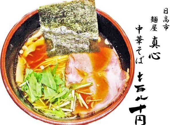 「中華そば780円」@麺屋 真心の写真