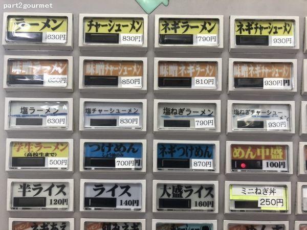 「ネギチャーシューメン (930円)」@ラーメンショップ 卒島店の写真