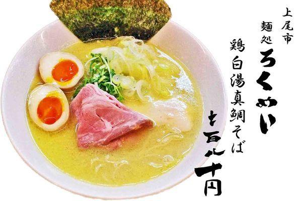 「鶏白湯真鯛そば780円」@麺処ろくめいの写真
