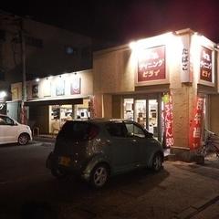 元気ダイニング ヒライ 東町店の写真