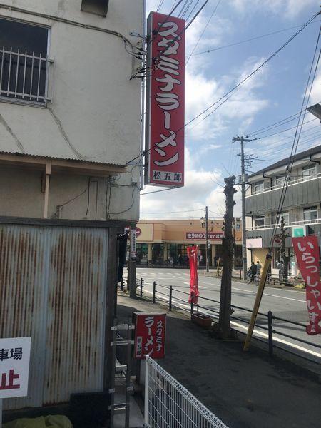 「129スタミナラーメン大盛り¥750」@スタミナラーメン 松五郎 上水戸店の写真