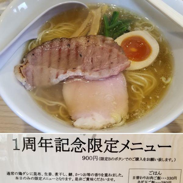「一周年記念(2/26)限定メニュー」@らーめんMAIKAGURAの写真