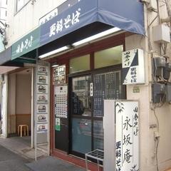 永坂庵 本郷三丁目店の写真