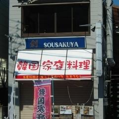 創 SOUSAKUYAの写真