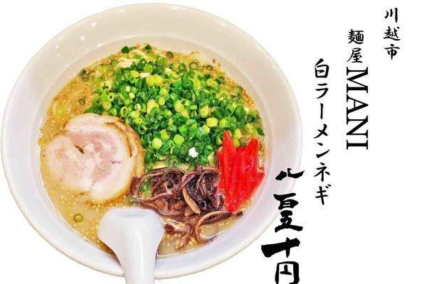 「白ラーメン葱850円」@麺屋 MANIの写真