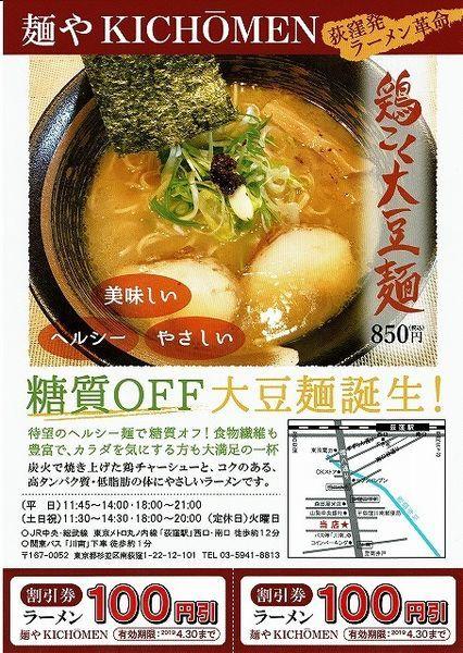 「鶏こく大豆麺」@麺や KICHŌMENの写真