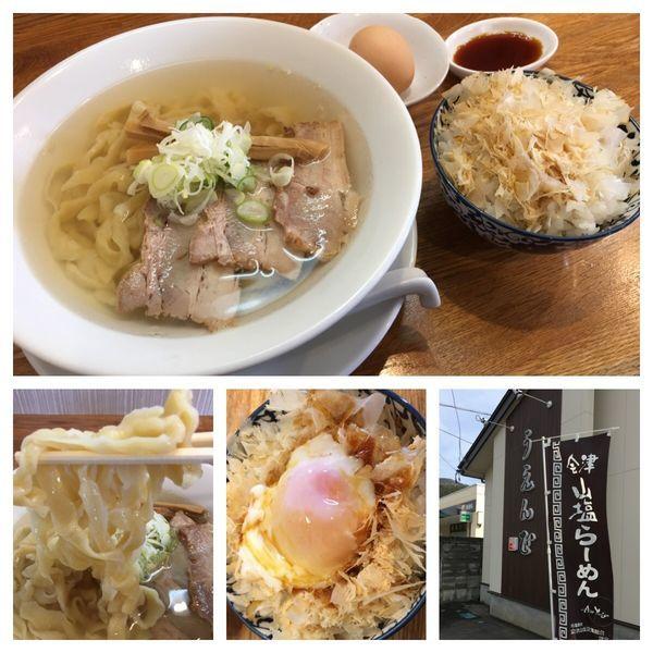 「会津山塩ラーメン 手打麺 780円、鶏節ご飯 280円」@うえんで食堂の写真