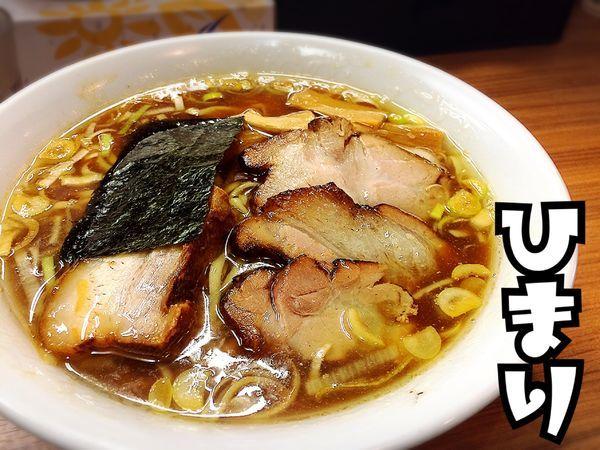 「煮干し生姜ラーメン¥750」@麺家ひまりの写真