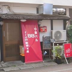 中華バル 88 from 岩手&眞の写真