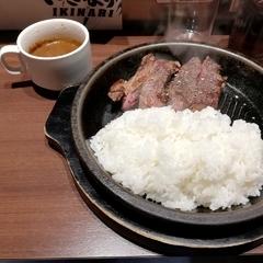 いきなりステーキ 池袋西口点の写真