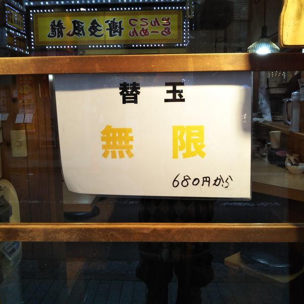「光 豚骨醤油ラーメン」@らーめん光醤の写真