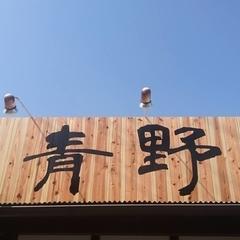 麺処 青野の写真