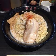 油そば専門店 春日亭 五反田店の写真