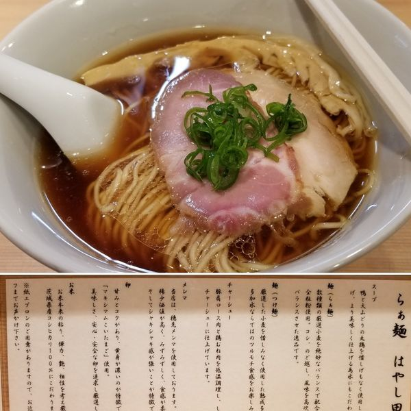 「醤油らぁ麺」@らぁ麺 はやし田 新宿本店の写真