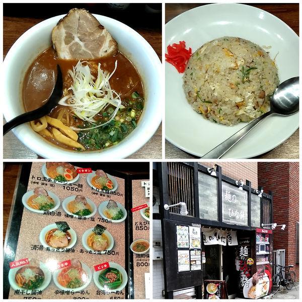 「煮干し醤油&炒飯」@らーめん 麺のひな詩の写真