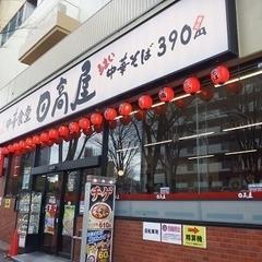 熱烈中華食堂 日高屋 成瀬店の写真