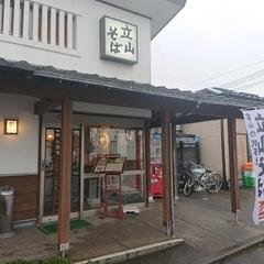 立山そば 砺波インター店の写真