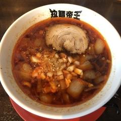 拉麺帝王の写真