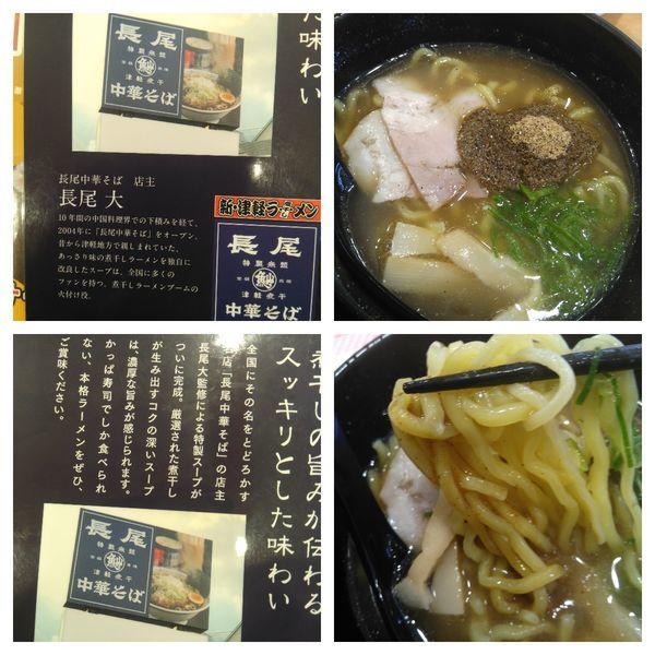 「コク旨鬼煮干しラーメン」@かっぱ寿司 館林店の写真