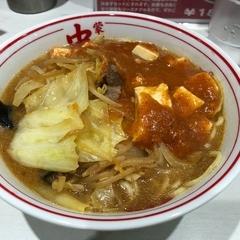 蒙古タンメン 中本 川崎店の写真