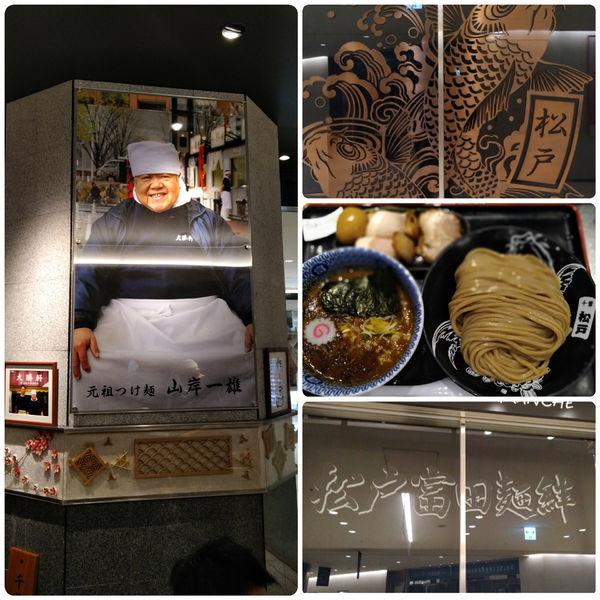 「全部のせつけ麺大」@松戸富田麺絆の写真