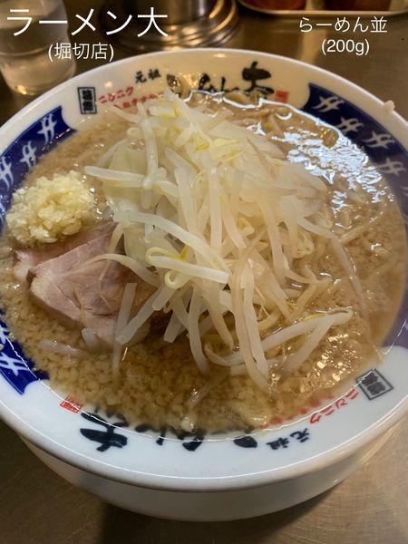 「らーめん並(野菜少なめニンニク)」@ラーメン大 堀切店の写真
