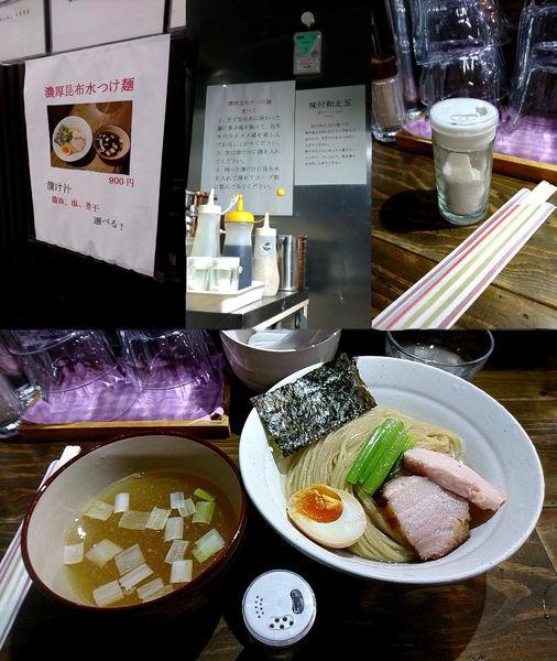 「『濃厚昆布水つけめん(塩)+麺増やし(¥900+100)』」@ラーメン屋ジョンの写真