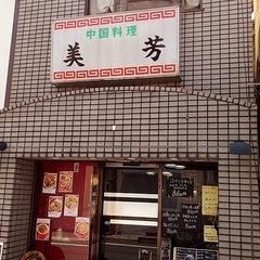 中国料理 美芳の写真