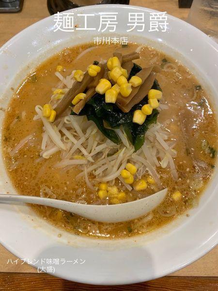 「ハイブレンド味噌ラーメン(大盛)」@麺工房 男爵 市川本店の写真