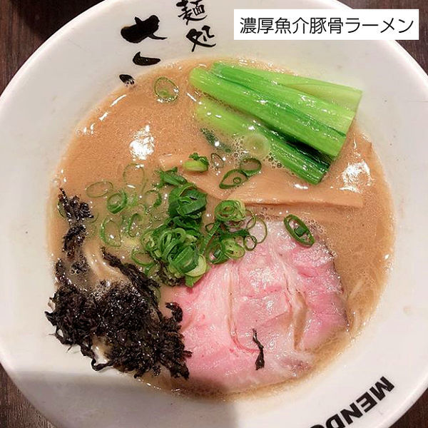 「濃厚魚介豚骨ラーメン」@麺処 さとう 桜新町店の写真