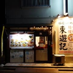 中華麺館 東遊記の写真