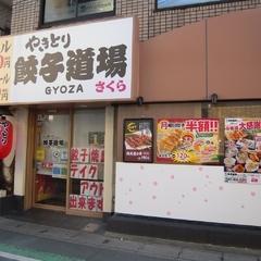 やきとり 餃子道場 さくら 下総中山店の写真