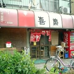 中華料理 喜楽の写真
