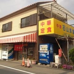 石山食堂の写真