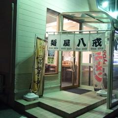 麺屋八戒の写真
