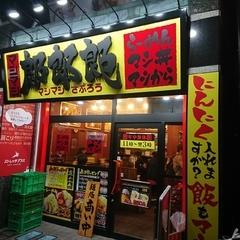 マシマシ郎郎郎 仙川店の写真