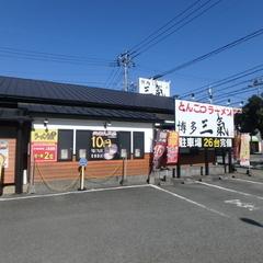 博多三氣 八代店の写真