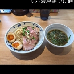 サバ6製麺所 斑鳩店の写真